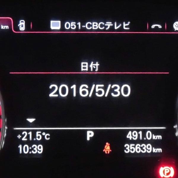 画像1: 日付表示変更