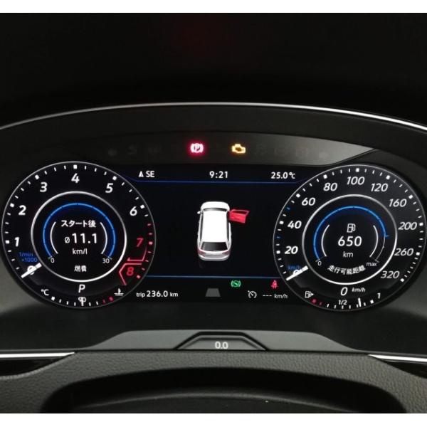 画像1: VW メータースケール表示変更